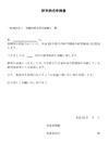 研究助成申請書(PDF)