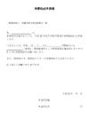 旅費助成申請書(PDF)